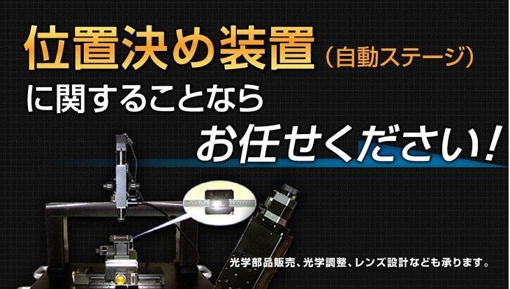 自動ステージ、特注システム製品、光学設計、レンズ設計、除振台のワイヤード株式会社