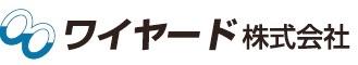 特注、カスタム製品のワイヤード株式会社